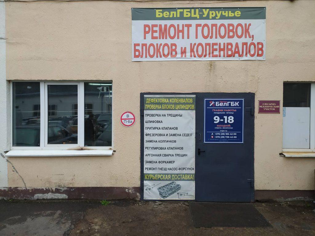 Ремонт ГБЦ в Уручье